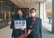 한변, '살인자 발언' 노영민 명예훼손으로 검찰 고소