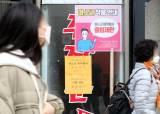 내일부터 전국 새 거리두기 1단계 적용…천안·아산은 1.5단계