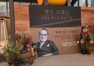 """韓영화 살아있는 전설 신영균 """"빨간마후라는 최선 다해 살았다"""""""