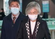 강경화 출국으로 대미외교 시동···정작 '바이든 채널' 안 보인다