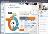 대진대학교 대학일자리센터 온라인 기업탐방 진행