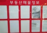 """임대차법 100일…與 """"월세 대세""""라지만, 국민 82% """"전세 좋다"""""""