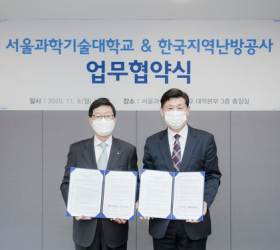 서울과기대, 그린<!HS>뉴딜<!HE> <!HS>정책<!HE> 적극 참여 위해 한국지역난방공사와 업무협약