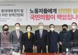 """정의당과 손 잡은 김종인 비대위 """"산업 안전, 정파간 대립할 일 아냐"""""""