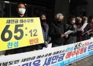 """환경단체 """"도민 65% 새만금 해수유통 찬성"""" 전북 """"개발 악영향"""""""