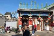 인파 북적 베이징 '바이든 식당'···자장면값 9년만에 3배 껑충