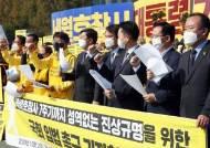 """""""세월호 7시간 기록 봉인 열자"""" 민주당 등 141명 요구안 발의"""