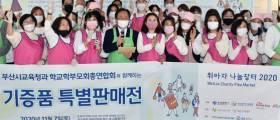 [<!HS>위아자<!HE>2020 부산]부산 아름다운가게 7곳서 2만점 특별판매