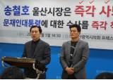 """울산시장 선거 옛 수사팀 '이진석 혐의' 보고서 남겨…""""기소해야"""" 주장도"""