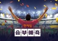 NHN빅풋, 스포츠 예측 게임 '한게임 승부예측' 선보여