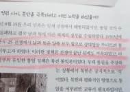 """""""6.25 때 남북 서로 힘으로 무너뜨리려"""" 역사교재 편향 논란"""