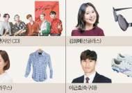 BTS 사인 CD, 김희애 선글라스…스타 기증품도 뜬다