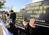 담배 두갑 5000원 영수증···'성추행 혐의' 교수 살렸다