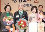 '한우산업 위상 제고'김홍길 전국한우협회장 은탑산업훈장 수훈