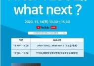 사이버한국외대 TESOL대학원, 영어교육자 및 테솔 관심자를 위한 온라인 콜로퀴엄 개최