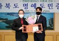 """""""전북은 영원한 마음속 고향"""" 이동국 '명예 도민' 됐다"""