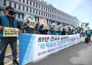 법원 No 하니 與 힘빌려 해결? '전교조 해직교사 특별법' 논란