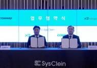 코맥스–자이S&D 환기형 공기청정시스템 '시스클라인' 업무협약 체결