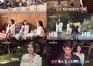 '스트레인저' 2기, 첫만남부터 몰표 행진…미스김 전성시대