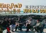 """미디어링크·크리에이터링, 업무협약… 유튜브 예능 """"NEVERLAND 남자들의 동화"""" 첫 공개"""