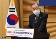 """반기문 """"비핵화 연동 안된 종전선언, 바이든 반대 부딪힐 것"""""""
