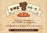 """노라조, 19일 컴백 확정…""""빵집 오픈"""""""