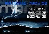 경희사이버대학교 문화창조대학원, 미래 시민리더십·거버넌스 전공 온라인 특강 진행