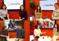 제6회 세이브더칠드런 아동권리영화제 14일 개막