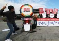 """국민의힘, """"민노총 집회 허용은 경찰의 이념편향 드러낸 것"""""""