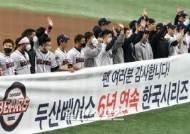 """'승장' 김태형 감독, """"6년 연속 KS 진출? 선수들 덕에 남긴 기록"""""""