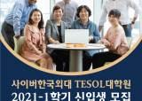 <!HS>사이버<!HE>한국외대 TESOL대학원, 16일부터 2021학년도 1학기 신입생 모집