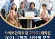 사이버한국외대 TESOL대학원, 16일부터 2021학년도 1학기 신입생 모집