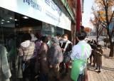 [<!HS>위아자<!HE><!HS>2020<!HE>]특별판매전 서울ㆍ부산서 1만여명 발길…총 모금액 5843만원