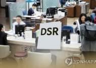 연 8000만원 고소득자, 신용대출 1억원 초과 시 DSR 규제