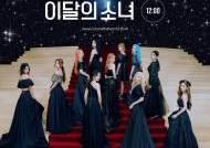 이달의 소녀, 미니앨범 '미드나잇' 판매량 8만 5627장 돌파.. 자체 최고 기록
