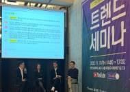 이화여대 '패션·뷰티·라이프스타일+IT' 스타일테크 트렌드 세미나 성료