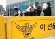 """반성문 19개에도 판사 """"뉘우침 맞나""""···n번방 와치맨 7년형"""