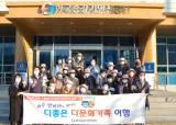 승강기안전공단, 경남지역 이주여성 위해 '여수 밤바다 가족여행'