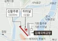 """""""총리실 발표 봐야···"""" 김해신공항 백지화 조짐에 국토부 긴장"""