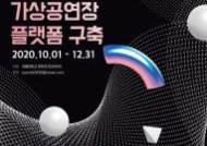 성결대학교 '2020 ICT 융합 실감콘텐츠 랩' 운영