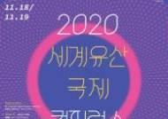 경북 영주시, 18~19일 '세계유산 국제 컨퍼런스' 개최