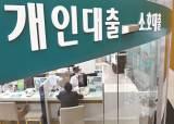 신용대출 '막차' 타자…규제 발표 뒤 <!HS>나흘새<!HE> 1조 늘었다