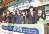 방역 위해 전국서 분산 개최…'나눔물결'은 더 커졌다