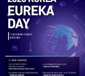 '국제공동기술개발의 관문' 코리아<!HS>유레카<!HE>데이 24~25일 온라인 개최