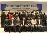 사단법인 한국유소년축구협회(kyfa) 출범…16일 출범식