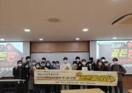 대진대학교 대학일자리센터 '정책! 도전 골든벨' 퀴즈대회
