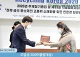 대진대 안재우 교수, 한국자원리싸이클링학회 리싸이클링 대상(주암상)