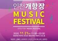 인천 중구, 개항장 뮤직페스티벌 21일 개최