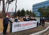 범사련·자교연, 원주법원 앞에서 사학 탈취 시도 항의 시위