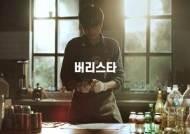 인천시 '버리스타' 자원순환 영상 '대한민국 광고대상' 2개 부문 동상